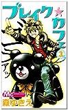 ブレイク・カフェ 3 (マーガレットコミックス)
