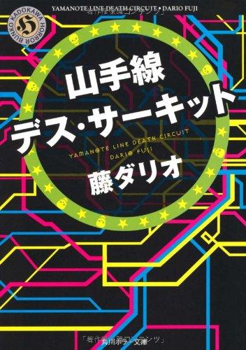 山手線デス・サーキット (角川ホラー文庫)