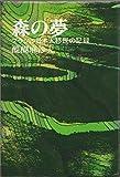 森の夢―ブラジル日本人移民の記録 (1981年)