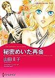シークレット・ベビー テーマセット vol.6 (ハーレクインコミックス)