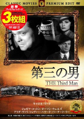 名作映画3枚組み オーソン・ウェルズ [DVD] FRTS-004