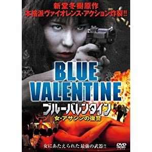 ブルーバレンタイン  女・アサシンの復讐 [DVD]