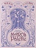 篠崎史紀 ヴァイオリン選曲集 MARO's Palette マロズパレット for Violin&Piano