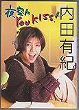 内田有紀夜空にYOU KISS!