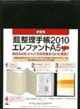 「超」整理手帳2010エレファントA5