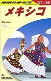 B19 地球の歩き方 メキシコ 2007~2008