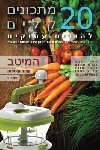 The Best of: 20 Recipes for Busy Parents: Fast & Easy Home Cooking Using Master-Slicer (20 Recipes for Busy Parents (Hebrew Edition)) (Volume 1) by Amir Kaufman