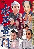 水戸黄門[DVD]