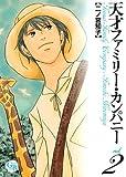 天才ファミリー・カンパニー  (2) (幻冬舎コミックス漫画文庫)(二ノ宮知子)