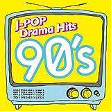 【90's J-Pop Drama Hits】~ドラマで振り返るあの頃~