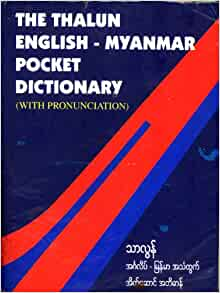 Survival Burmese Phrasebook & Dictionary: How to ...
