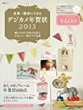 世界一簡単にできるデジカメ年賀状2013 (宝島MOOK)