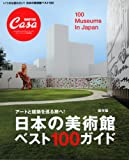 Casa BRUTUS 100 ( CASA BRUTUS)