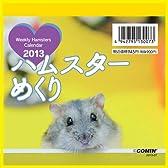 カミン 2013年 ハムスターめくり 卓上 2013−07