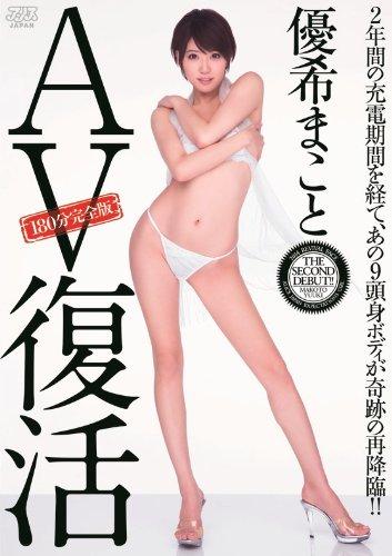 AV復活 優希まこと [DVD]