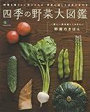四季の野菜大図鑑―野菜を暮らしに取り入れる、季節に適した活用の手引き (エイムック 1712)