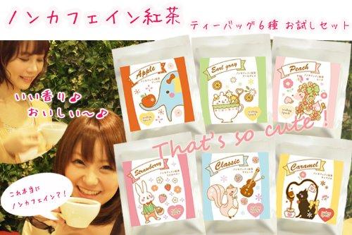 ノンカフェイン紅茶(カフェインレス)ティーバッグ6種お試しセット☆妊娠中や授乳中のリラックスタイムに♪