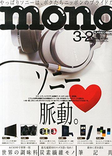 モノマガジン 2015年3/2号