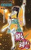 銀魂 第21巻 (21) (ジャンプコミックス) (ジャンプコミックス)