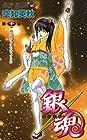 銀魂 第21巻 2007年12月04日発売