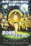 夢の世界 ノクターナ[DVD]