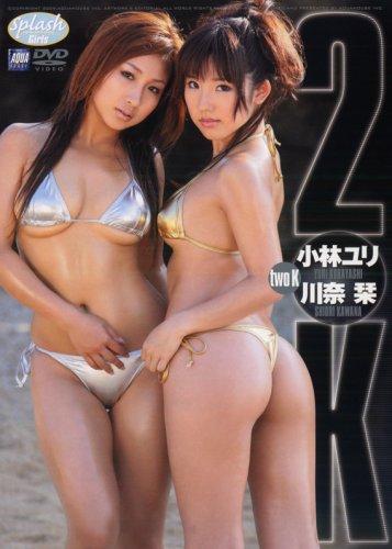 小林ユリ・川奈栞 2K 画像