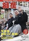 相撲 2016年 03 月号 [雑誌]