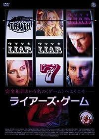 ライアーズ・ゲーム [DVD]