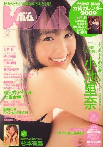 BOMB (ボム) 2009年 02月号 [雑誌]