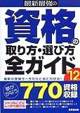 最新最強の資格の取り方・選び方全ガイド '12年版―夢がかなう770資格収録 (2012)