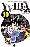 YAIBA(10) (少年サンデーコミックス)