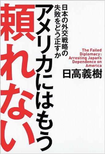 アメリカにはもう頼れない 日本の外交戦略の失敗をどう正すか