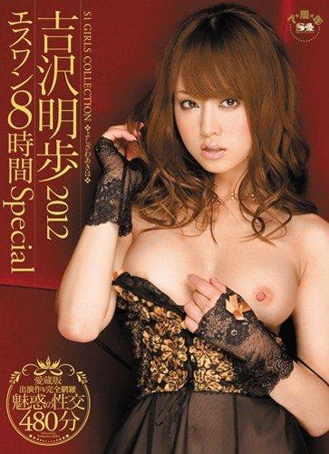 吉沢明歩 2012 エスワン8時間Special エスワン ナンバーワンスタイル [DVD]