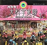 NHK大科学実験〈1〉『人力発電メリーゴーラウンド』ほか