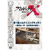 プロジェクトX 挑戦者たち 妻へ贈ったダイニングキッチン~勝負は一坪・住宅革命の秘密~ [DVD]