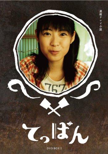 てっぱん 完全版 DVD-BOX1
