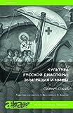 Russian Diaspora Culture: Emigration and Myth (Russian Edition)