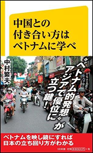 中国との付き合い方はベトナムに学べ (SB新書)