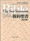 新約聖書―英和対照新改訳/新欽定訳