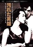 汚れた英雄 デジタル・リマスター版[DVD]
