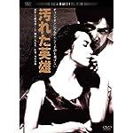 汚れた英雄 デジタル・リマスター版 [DVD]