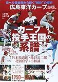 カープ投手王国の系譜―広島東洋カープ (B・B MOOK 1034)