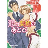 Lover's Pledge (Yaoi)by Kae Maruya