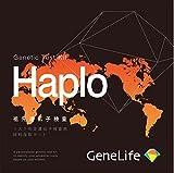 GeneLife Haplo(ジーンライフハプロ)