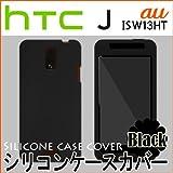 hTC J ISW13HT用 : シリコン ケース カバー : ブラック