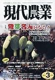 現代農業 2010年 03月号 [雑誌]