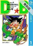 DRAGON BALL モノクロ版 1 【期間限定 無料お試し版】 (ジャンプコミックスDIGITAL)