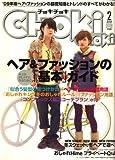 CHOKi CHOKi (チョキチョキ) 2009年 02月号 [雑誌]