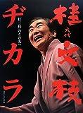 六代桂文枝ヂカラ 「桂三枝」のその先へ (特選 落語DVD付き)