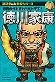 徳川家康―戦国の世を終わらせた天下人 (学研まんが伝記シリーズ)